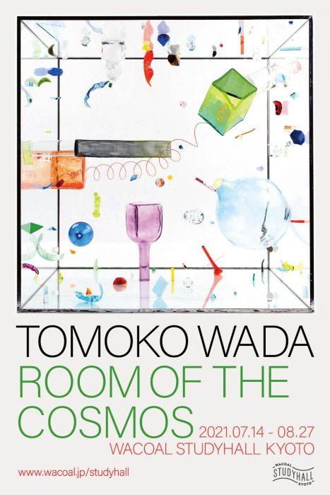 和田朋子 個展「ROOM OF THE COSMOS」(ワコールスタディホール京都)
