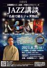 京都劇場ロビー企画 夕暮れLIVEシリーズ JAZZ講談『名曲で綴るジャズ物語』