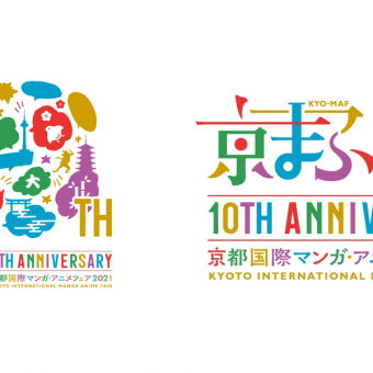 京都国際マンガ・アニメフェア2021(京まふ)