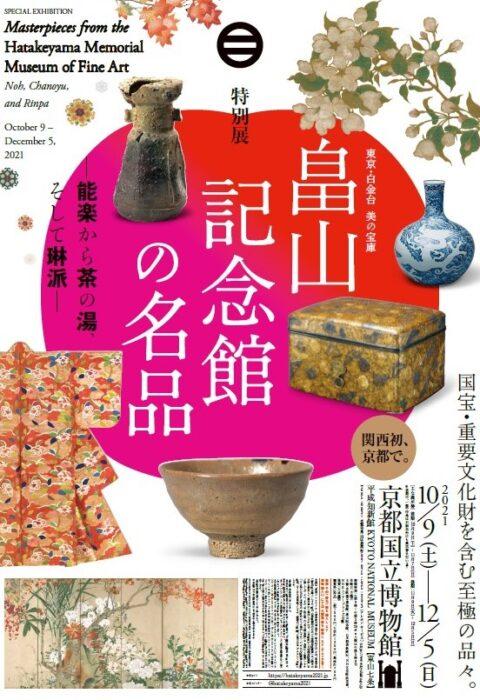 京都国立博物館 「特別展 畠山記念館の名品─能楽から茶の湯、そして琳派─」