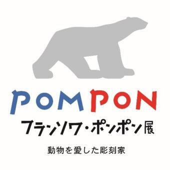京都市京セラ美術館「フランソワ・ポンポン展 ~動物を愛した彫刻家~」