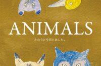 REIKAイラスト展~『ANIMALS』きのうと今日とあした