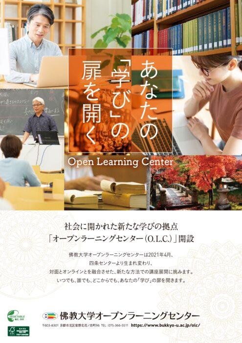 佛教大学オープンラーニングセンター 後期講座