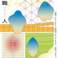 京都伝統産業ミュージアム特別企画展「SHOKUNIN pass/path」