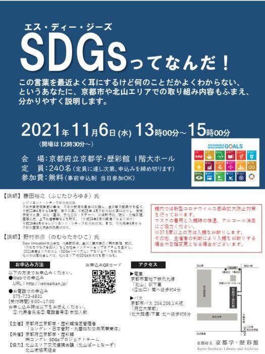 講演会「SDGsってなんだ!」