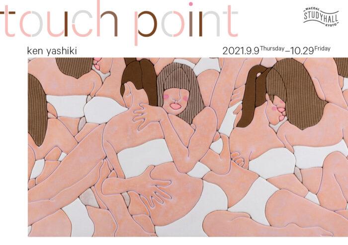 谷敷 謙 個展「touch point」(ワコールスタディホール京都)