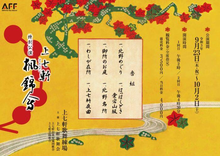 特別公演「楓錦会」 上七軒