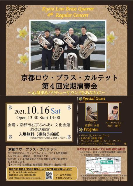 京都ロウ・ブラス・カルテット 第4回定期演奏会~心温まるバリチューサウンドをあなたに~