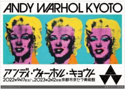 京都市京セラ美術館 アンディ・ウォーホル・キョウト/ANDY WARHOL KYOTO