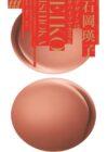 京都dddギャラリー第230回企画展  SURVIVE – EIKO ISHIOKA /石岡瑛子 デザインはサバイブできるか