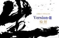 女流書道家 高岡亜衣15周年記念展 VersionⅡ 輪廻-Sustainable Soul-